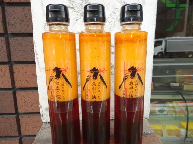 九州の匠ドレッシング 手摘みトマト