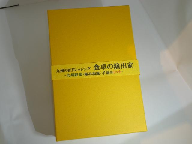 九州の匠ドレッシング 箱