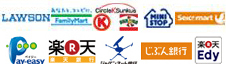 オンラインコンビニ決済、ネットバンク決済、電子マネー決済