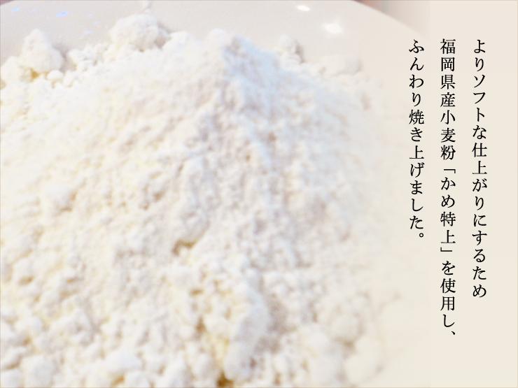 福岡県産小麦粉「かめ特上」を使用し、ふんわり焼き上げました。