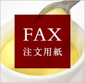 FAX 注文用紙